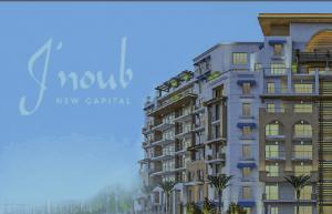 أسعار مشروع جنوب العاصمة الادارية