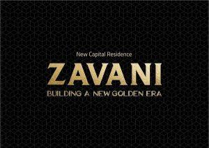 معلومات عن مشروع زافانى العاصمة الادارية