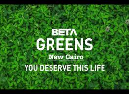 موقع بيتا جرينز القاهرة الجديدة