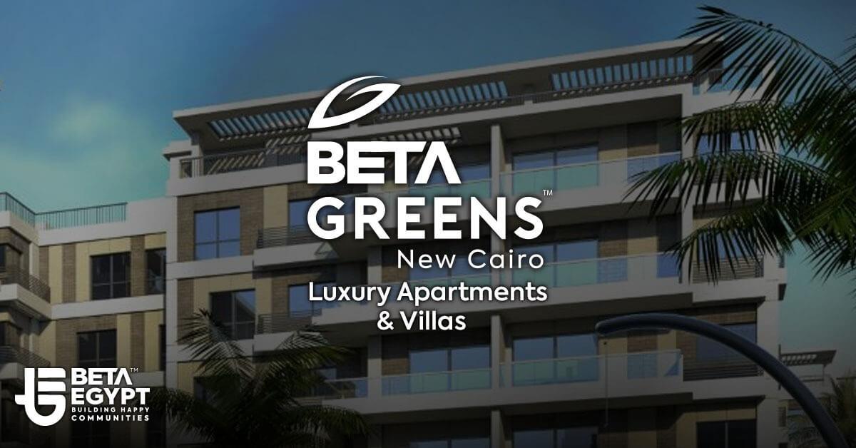 مشروع بيتا جرينز مدينة المستقبل