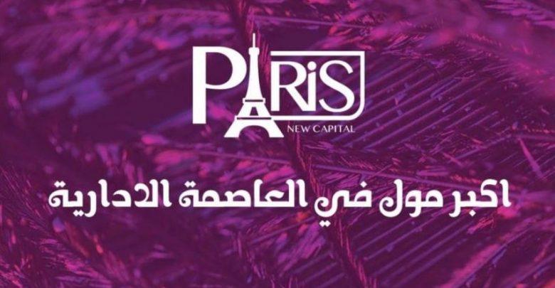 باريس مول العاصمة الادارية اسعاره ومساحاته