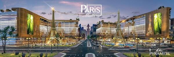 باريس ايست مول العاصمة الادارية الجديدة