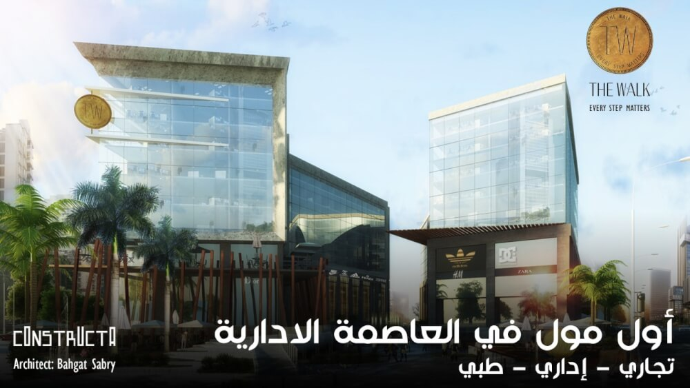مشروع The Walk Mall العاصمة الإدارية