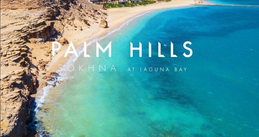 لاجونا باي بالم هيلز السخنة laguna bay palm hills